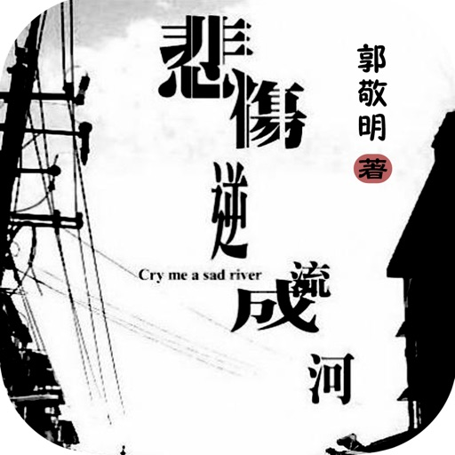 悲伤逆流成河—幻城郭敬明作品,畅销青春爱情小说