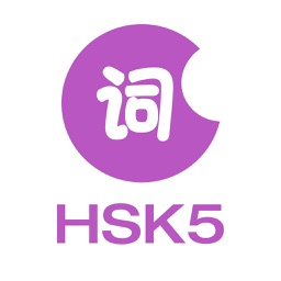 Learn Chinese/Mandarin-HSK Level 5 Words