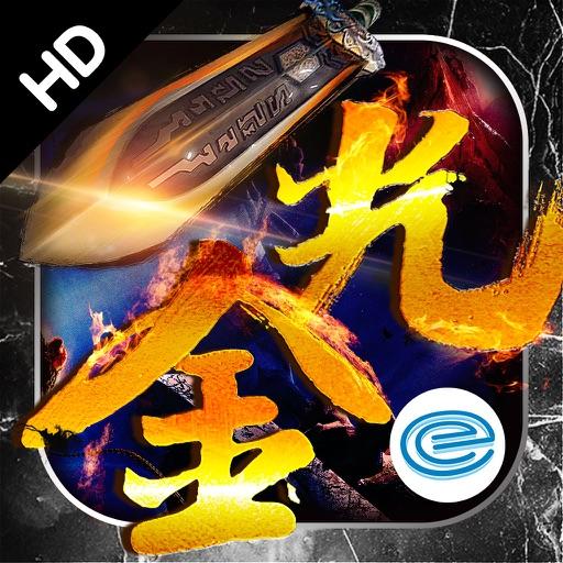 金光群侠传HD——台湾经典IP正版授权巨献
