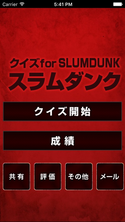 Quiz for Slam Dunk screenshot-0