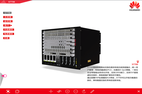 S7706 3D产品多媒体 screenshot 1