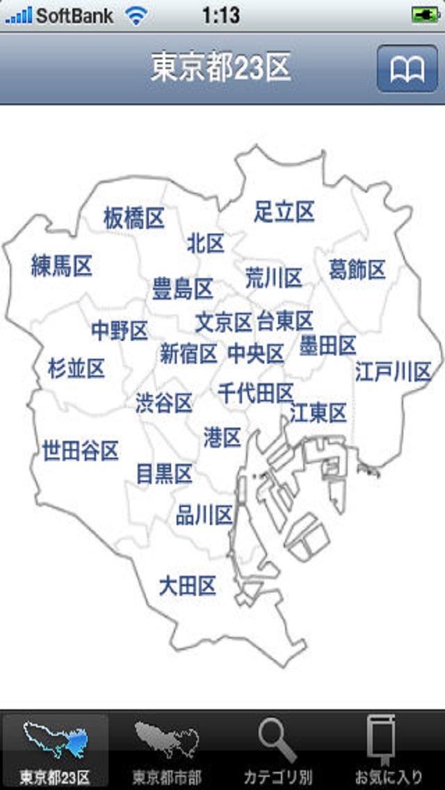 東京辞典のおすすめ画像1