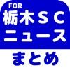 ブログまとめニュース速報 for 栃木SC