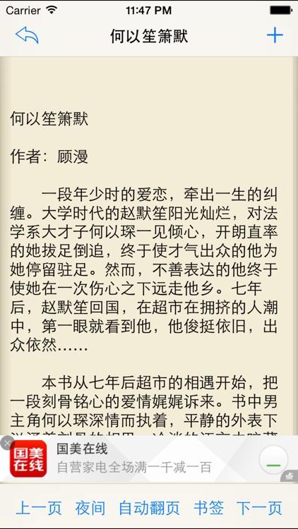 琼瑶全集-梦青文学 screenshot-3