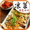 精美凉菜-香脆、爽口、美观 - iPhoneアプリ