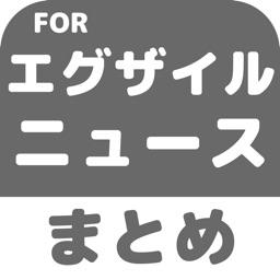ブログまとめニュース速報 for EXILE(エグザイル)