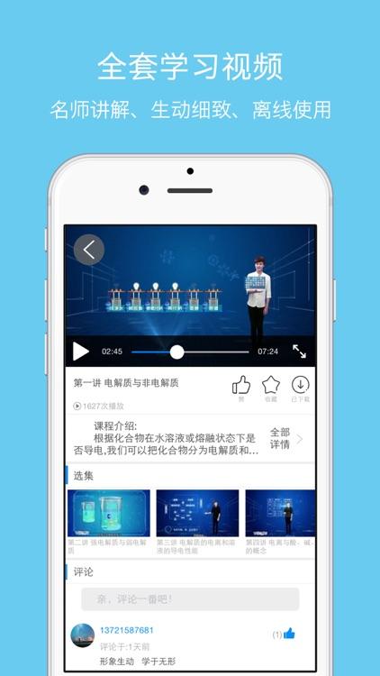 高考必备 - 高中辅导资料和学习视频 screenshot-3