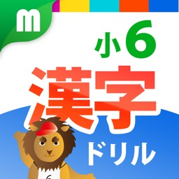 The Sixth Year Kanji Learning Drill for iPhone