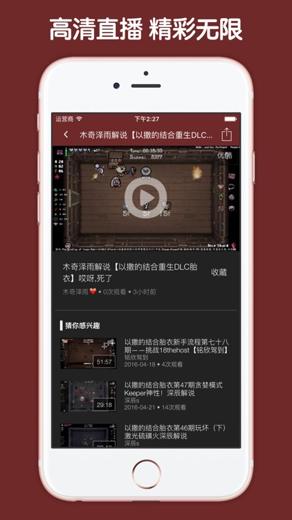 直播解说盒子 For 以撒的结合:胎衣 screenshot-3