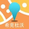 希克杜沃中文离线地图
