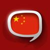 Chinese Pretati - Speak with Audio Translation