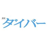 Codes for DIVER(ダイバー) Hack