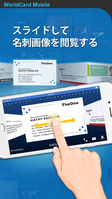 WorldCard Mobile - 名刺認識管理 ScreenShot4
