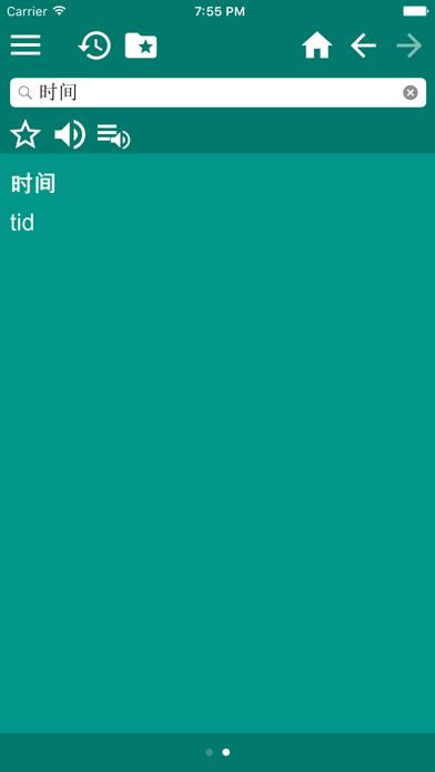 点击获取Danish Chinese Simplified dictionary