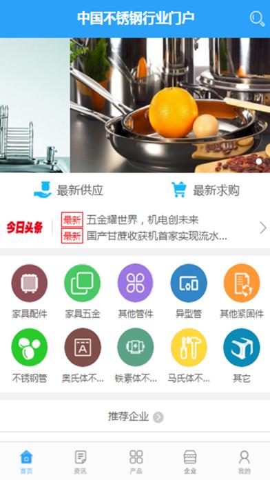 中国不锈钢行业门户
