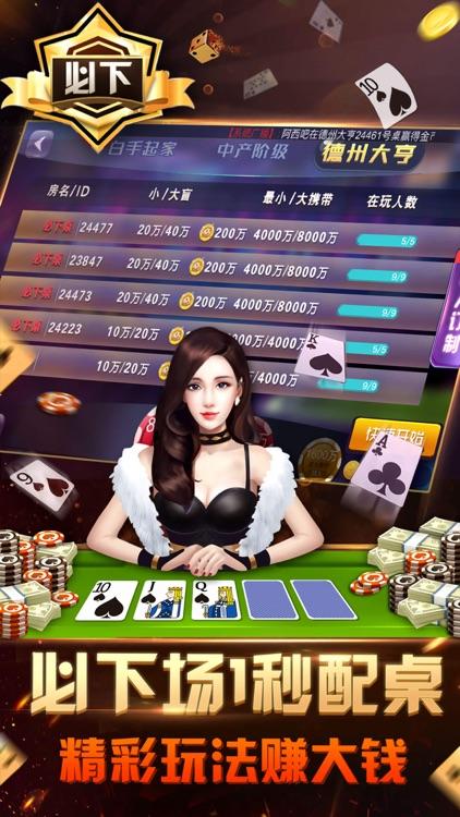 德州大富豪-德州扑克真人对战,街机电玩城扑克牌游戏