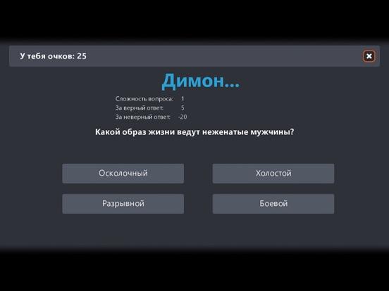 Dare to Play 2 (RU/EN/DE/PL) на iPad
