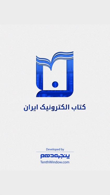 کتاب الکترونیک ایران