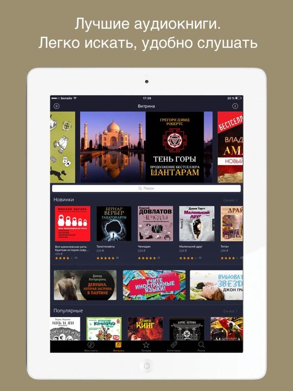 Книга Вслух. Аудиокниги Скриншоты7