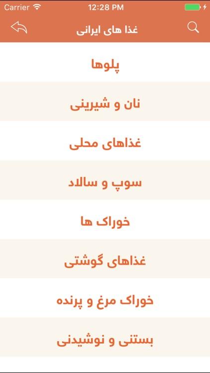 Persian Foods screenshot-3