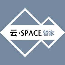 云·Space管家