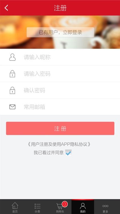 厂销网 screenshot-2