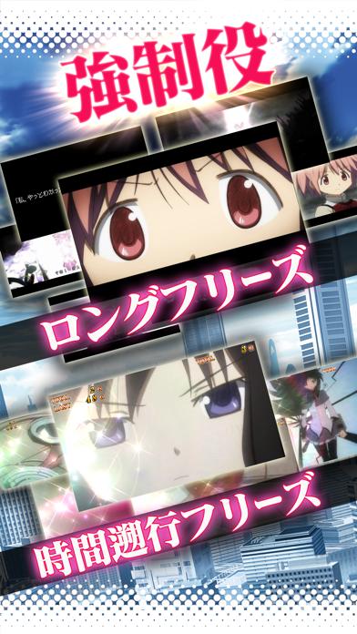 SLOT魔法少女まどかマギカ screenshot1