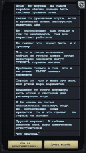Lifeline. На полпути к бесконечности Screenshot