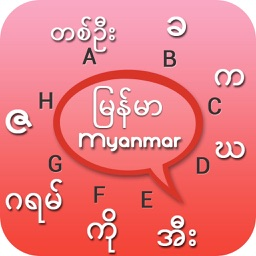 Myanmar Keyboard - Type in Myanmar
