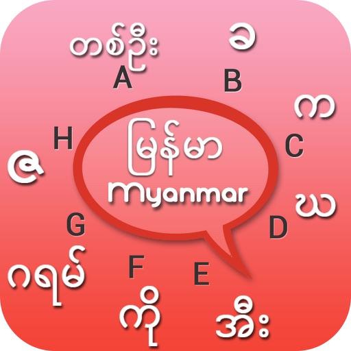 Myanmar Keyboard - Type in Myanmar
