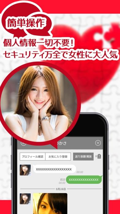 マッチング - マッチング完全無料の出会いマッチングアプリ紹介画像2