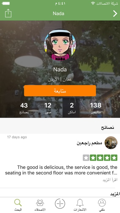 Screenshot for Jeeran | جيران in Israel App Store