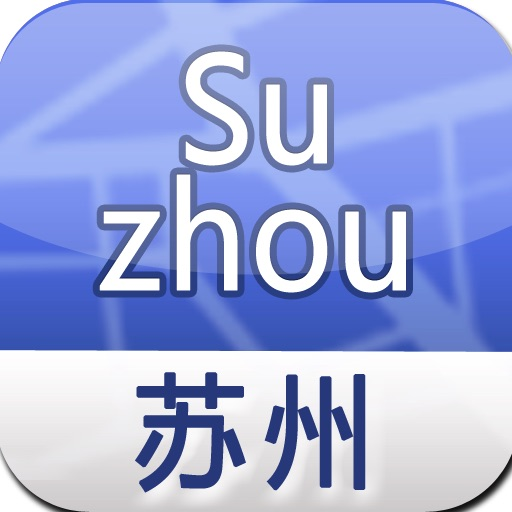 Suzhou Offline Street Map (English+Chinese)-苏州离线街道地图