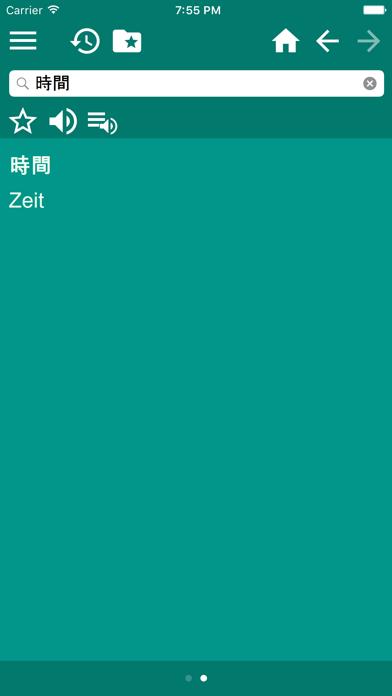 ドイツ語 日本語辞書のおすすめ画像4
