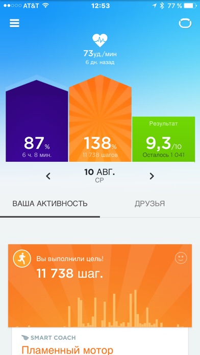 UP® –  Smart Coach для Здоровья Screenshot