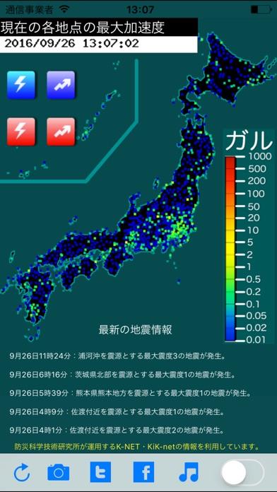 地震観測情報(+BGM)  全国のリアルタ... screenshot1