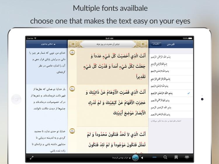 Sahifa al-Sajjadiyya HD - الصحيفة السجادية screenshot-4
