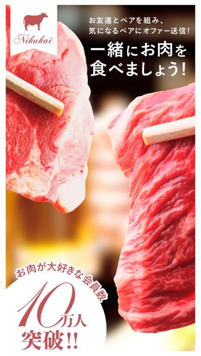 肉会 - ソーシャル焼肉会マッチング紹介画像1