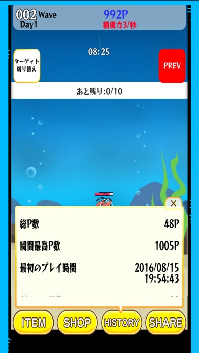 目指せ!海の生き物マスターのスクリーンショット5