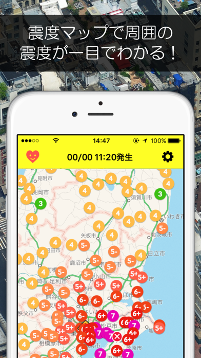 ゆれくるコール,地震アプリ