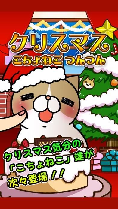 こちょねこつんつんクリスマス紹介画像1