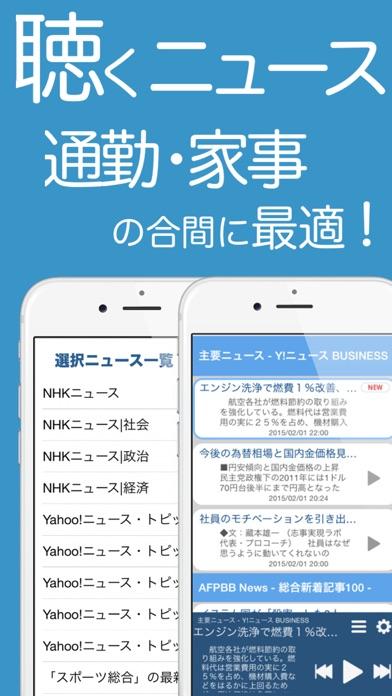 しゃべるニュース - 自分の番組を作ろう!... screenshot1