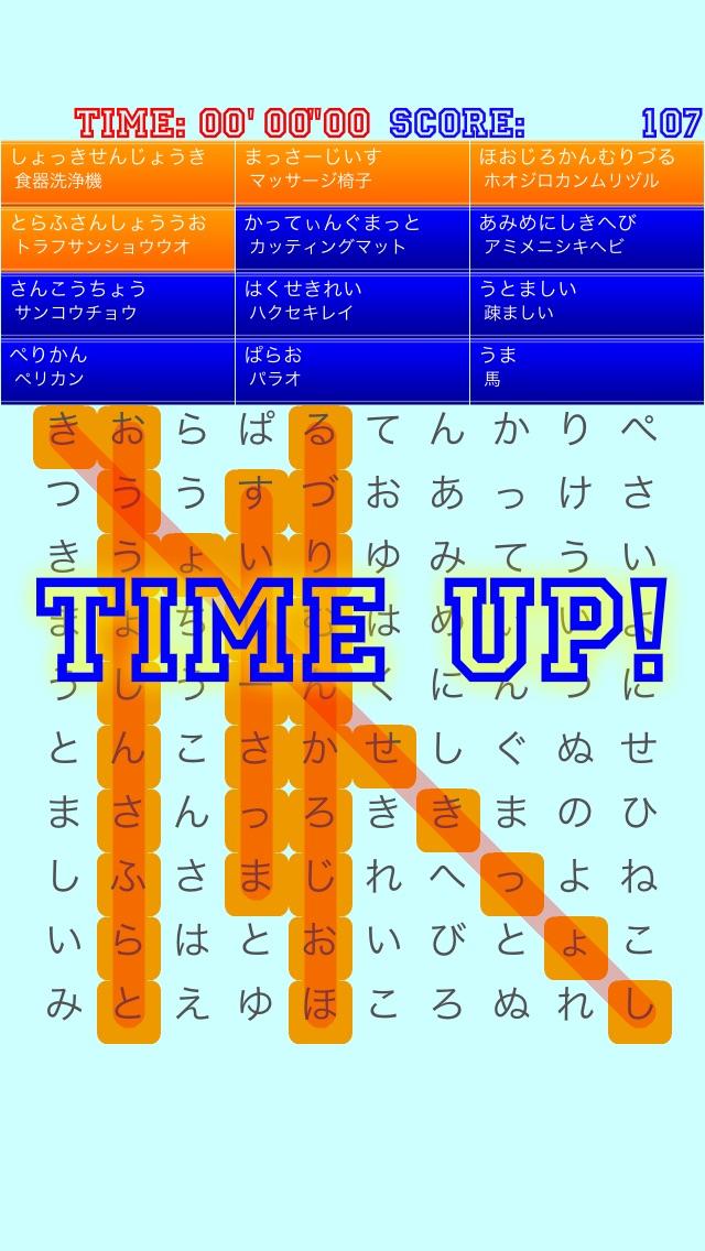 ことばさがし 〜隠れた言葉を探すパズルのスクリーンショット5