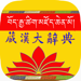 82.Tibetan and Chinese Great Dictionary eBook