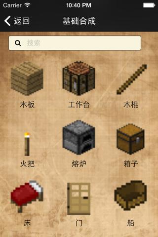 Miner Guide - 中文合成助手for Minecraft - náhled