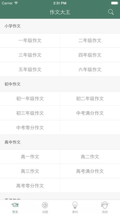 作文大王  - 优秀作文精选集及作文素材大全 screenshot one
