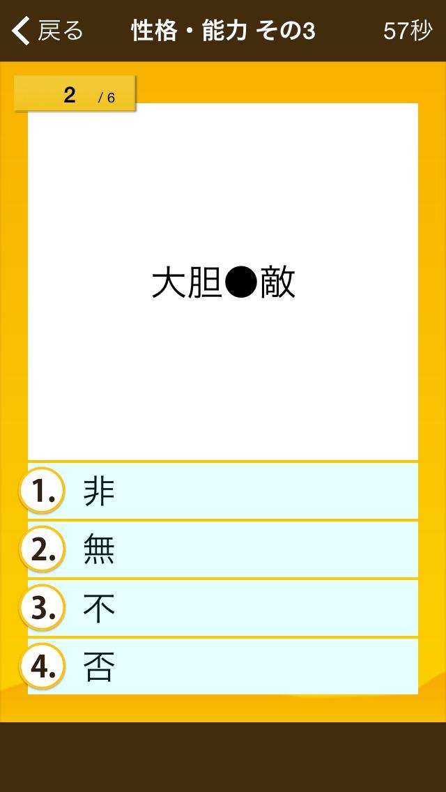 四字熟語クイズ