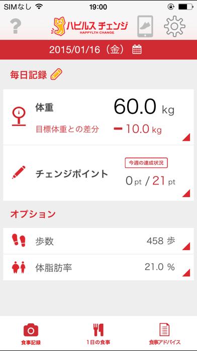 体重・消費カロリーを記録してダイエット ハピルスチェンジのおすすめ画像1