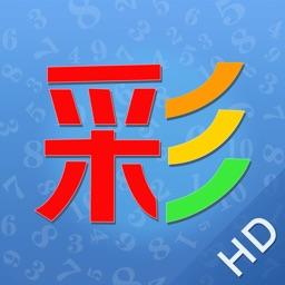彩客彩票HD