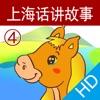 上海话讲故事4:小马过河HD-冬泉沪语系列